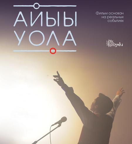 ajyy_uola